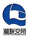 湖南省联合产权交易所有限公司