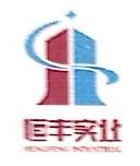 柳江县恒丰正大投资有限公司