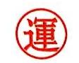 丸运安科迅物流(常州)有限公司 最新采购和商业信息