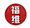 福维文化传播(上海)有限公司 最新采购和商业信息