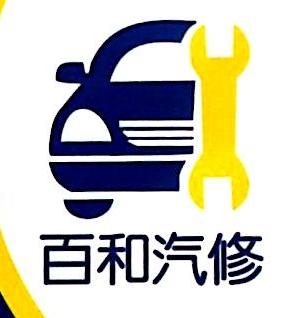 惠州市百和汽车维修有限公司 最新采购和商业信息