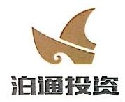 上海泊通投资管理有限公司