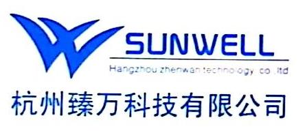 杭州臻万科技有限公司 最新采购和商业信息