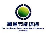山东耀通节能环保科技股份有限公司 最新采购和商业信息