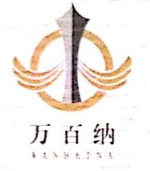 深圳市万百纳不锈钢标识制作有限公司 最新采购和商业信息