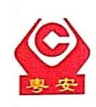 东莞市富佳五金制品有限公司 最新采购和商业信息