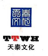 重庆天泰文化传播有限公司 最新采购和商业信息