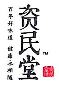 湖南资民堂现代农业科技有限责任公司 最新采购和商业信息