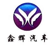 鹰潭市鑫辉汽车贸易有限公司