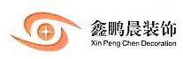 深圳市鑫鹏晨装饰设计工程有限公司 最新采购和商业信息