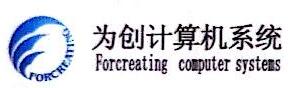 甘肃为创计算机系统有限公司 最新采购和商业信息