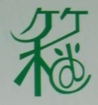 广东竹稻农业科技有限公司 最新采购和商业信息