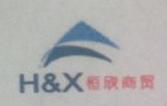安庆恒欣商贸有限责任公司 最新采购和商业信息