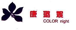 深圳市康璐妮内衣服饰有限公司 最新采购和商业信息
