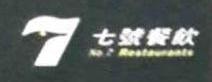 深圳七号餐饮有限公司 最新采购和商业信息