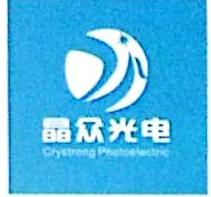 济南晶众光电科技有限公司 最新采购和商业信息