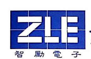 上海智励电子有限公司 最新采购和商业信息