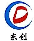 广州东创国际货运代理有限公司