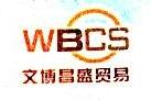新疆文博昌盛贸易有限公司 最新采购和商业信息