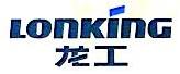 江西龙工世通机械有限公司 最新采购和商业信息