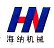哈尔滨海纳机械设备制造有限公司