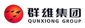 江苏群雄电气有限公司 最新采购和商业信息