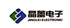 深圳市晶蕾电子有限公司 最新采购和商业信息