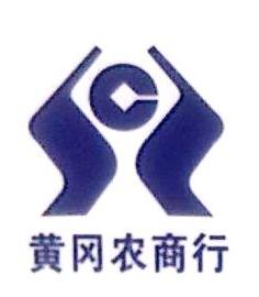 湖北黄冈农村商业银行股份有限公司火车站支行 最新采购和商业信息
