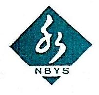 宁波酬勤水利项目管理有限公司 最新采购和商业信息