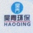 河北昊青环保设备集团有限公司