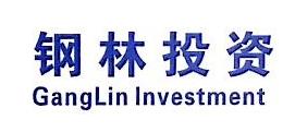 广西钢林投资有限公司