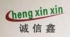 深圳市诚信鑫财务代理有限公司 最新采购和商业信息