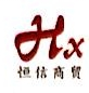 广西博白恒信商贸有限公司 最新采购和商业信息