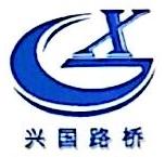 兴国县交通公路桥梁工程有限公司 最新采购和商业信息