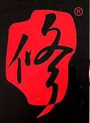 青岛老修布业有限公司 最新采购和商业信息