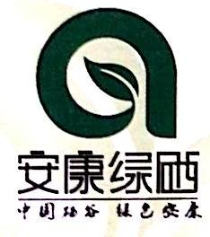 安康绿硒生物科技有限公司