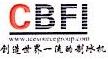 广州冰泉制冷设备有限责任公司 最新采购和商业信息