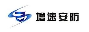 河南增速安防科技有限公司 最新采购和商业信息