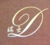 郑州端亚贸易有限公司