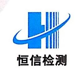 桐乡恒信建筑工程试验检测有限公司
