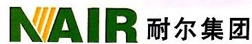 耐尔能源装备有限公司 最新采购和商业信息