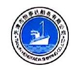 天津市恒泰达船务有限公司 最新采购和商业信息