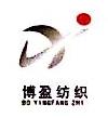 东莞市博盈纺织有限公司 最新采购和商业信息