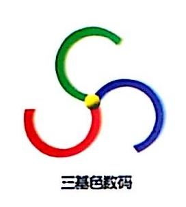 深圳市三基色数码科技有限公司 最新采购和商业信息
