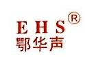 湖北华声机电股份有限公司 最新采购和商业信息
