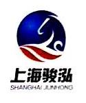 上海骏泓工程咨询管理有限公司 最新采购和商业信息