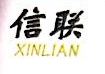 淮北信联工贸有限公司
