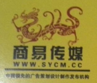 山西商易文化传媒有限公司 最新采购和商业信息