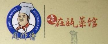 温州周师傅瓯菜馆有限公司