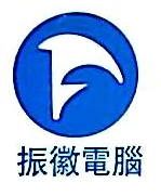 上海振徽计算机有限公司